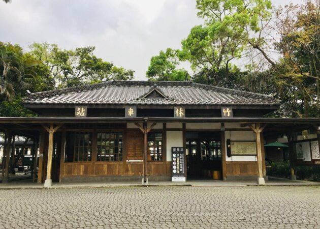 竹林車站日式風格