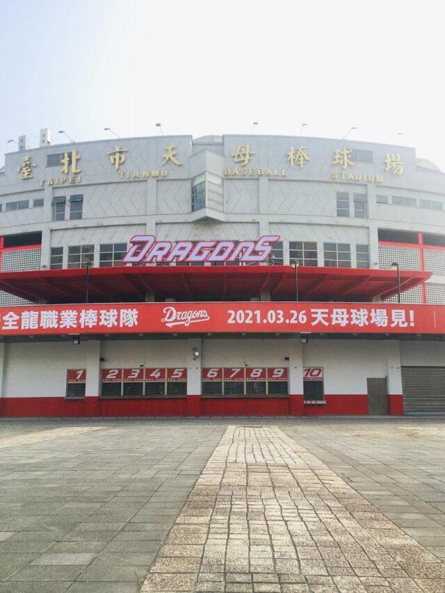 台北天母棒球場與天母商圈停車場資訊 (2021更新)